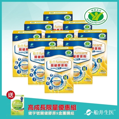 船井 健字號高成長關健牛奶鈣膠原粉10入x9盒-關鍵成長配方X維生素D3添加