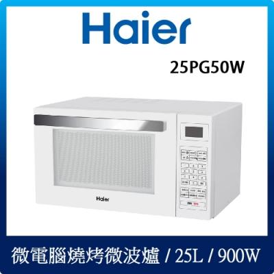 【Haier海爾】25L微電腦燒烤微波爐25PG50W