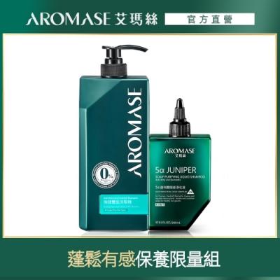 AROMASE艾瑪絲 強健豐盈洗髮大容量組(洗髮1000ml+2%淨化液260ml)