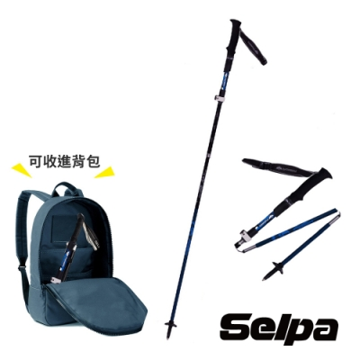 韓國SELPA 特殊鎖點碳纖維鋁合金登山杖
