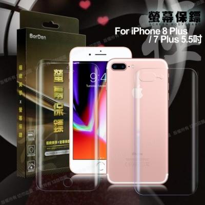 BorDen 亮面螢幕保鏢 iPhone 8 Plus/7 Plus滿版自動修復保護膜前後保護貼組