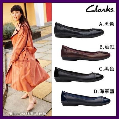 Clarks 摩登經典 舒適耐穿娃娃鞋 (女鞋4款任選)