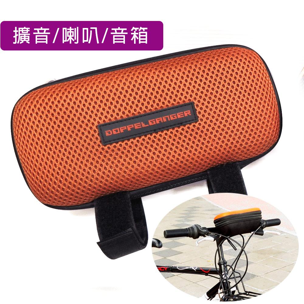 Doppelganger 日本潮牌單車 MP3 音響擴音置物包-橘色