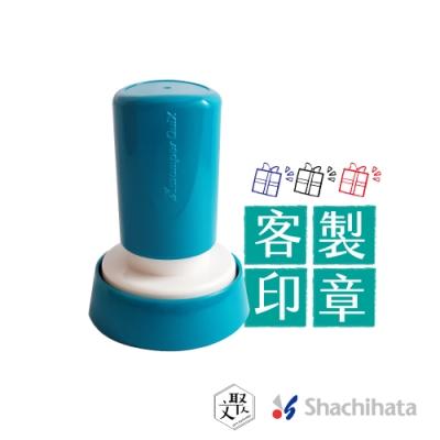 「文聚」日本 SHACHIHATA 客製化圖騰 連續章 兒童姓名印章 Q38