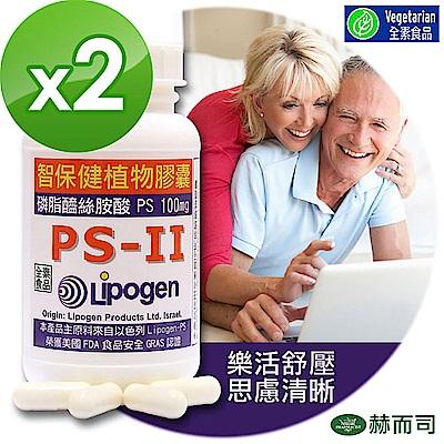 赫而司 以色列智保健磷脂醯絲胺酸PS植物膠囊(60顆/罐*2罐組)