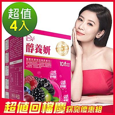 DV笛絲薇夢-網路熱銷新升級-醇養妍(野櫻莓+維生素E)x4盒組