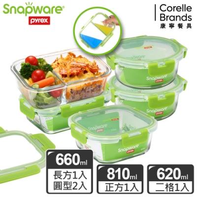 Snapware 康寧密扣可拆扣分隔玻璃保鮮盒5件組E01