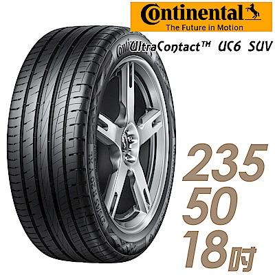 德國馬牌UC6S-235 50 18吋舒適操控輪胎送專業安裝UC6SUV