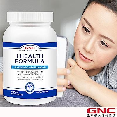 GNC健安喜 複方葉黃素 郝晶晶膠囊食品 60顆/瓶