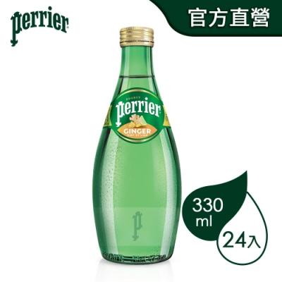 法國沛綠雅Perrier 氣泡天然礦泉水-生薑萊姆風味 玻璃瓶(330mlx24入)