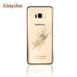 Kingxbar Samsung S8  Plus施華洛世奇彩鑽 保護殼-翎羽