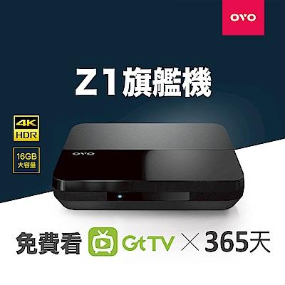 OVO GtTV免費一年旗艦版電視盒(OVO-Z1 GtTV限定版)