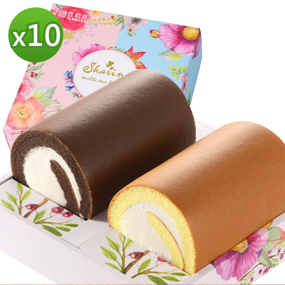 亞尼克生乳捲 雙捲禮盒(原味+特黑)x10組