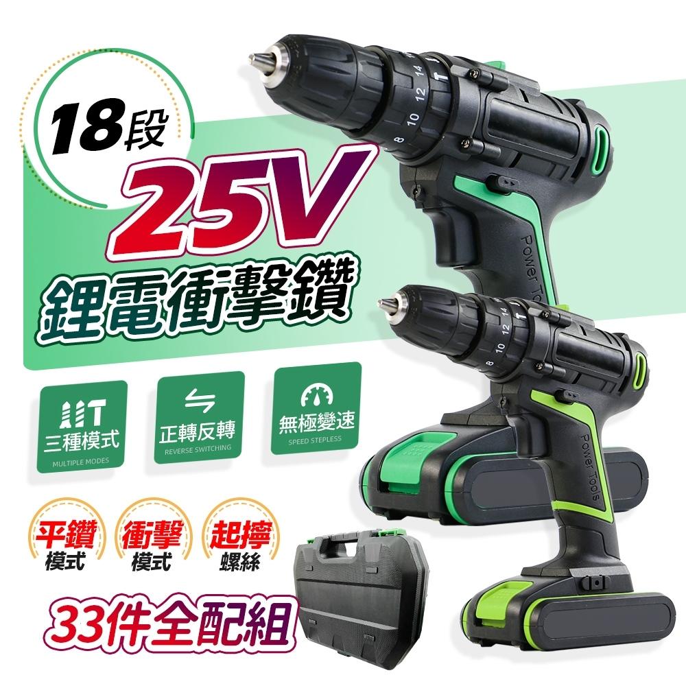 【FJ】專業25V衝擊加強版電鑽工具組(附贈33件豪華組)