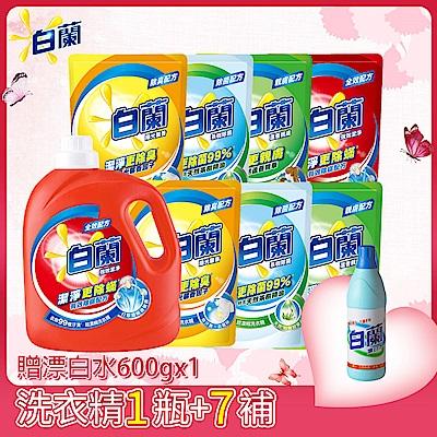 白蘭 洗衣精1+7(2.7kgx1+1.6kgx7)