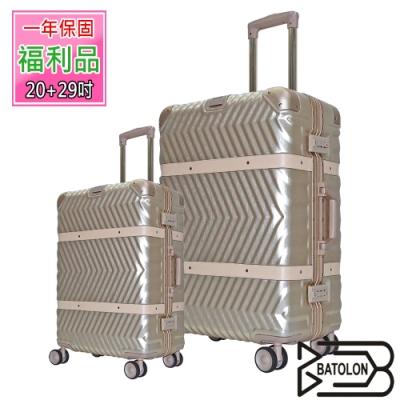 (福利品 20+29吋)  夢想啟程TSA鎖PC鋁框箱/行李箱 (香檳金)