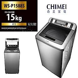 CHIMEI奇美 15KG 定頻直立式洗衣機 WS-P1588S