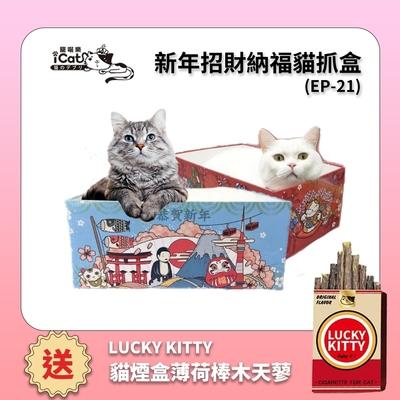 寵喵樂《新年招財納福貓抓盒》EP-021-【2入組】(買就送iCat寵喵樂-LUCKY KITTY 貓煙盒薄荷棒木天蓼 40g*1盒)