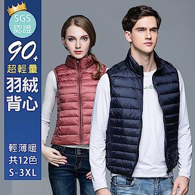 【KISSDIAMOND】超輕防風保暖天然90+羽絨背心(男女款/多色S-3XL/保暖舒適)