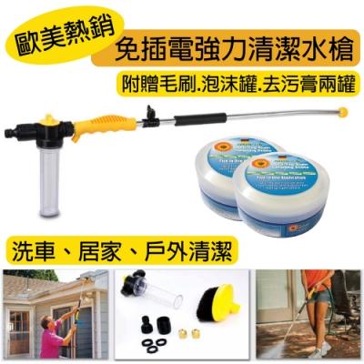【super舒馬克】免插電不鏽鋼強力清潔水槍_黃色水槍加長版(贈送兩罐去污膏)
