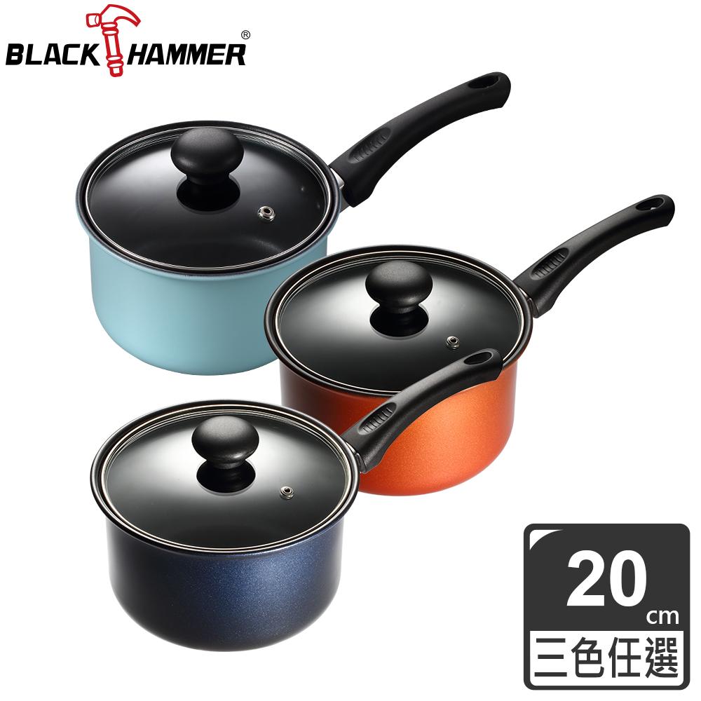 BLACK HAMMER 晶粹系列單柄牛奶鍋20cm-三色任選