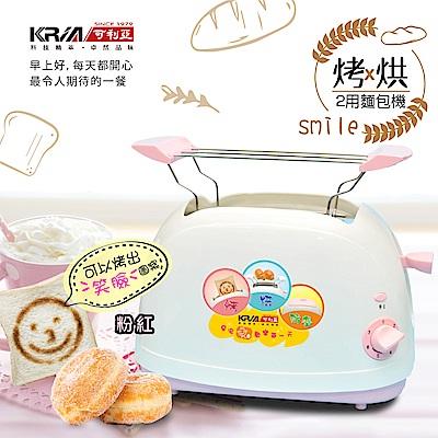 KRIA可利亞 烘烤二用笑臉麵包機 KR-8001(粉色)