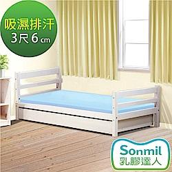 Sonmil乳膠床墊 單人3尺 6cm乳膠床墊 3M吸濕排汗