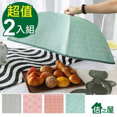 佶之屋 日式簡約加大可折疊骨架式保溫飯菜罩(80X80cm)-2入