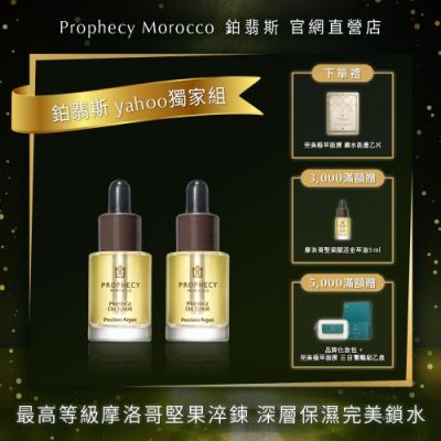 【官方直營】Prophecy Morocco鉑翡斯 摩洛哥堅果油2入組(5ml)