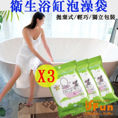 iSFun 旅行用品 拋棄式衛生防菌浴缸泡澡袋3入