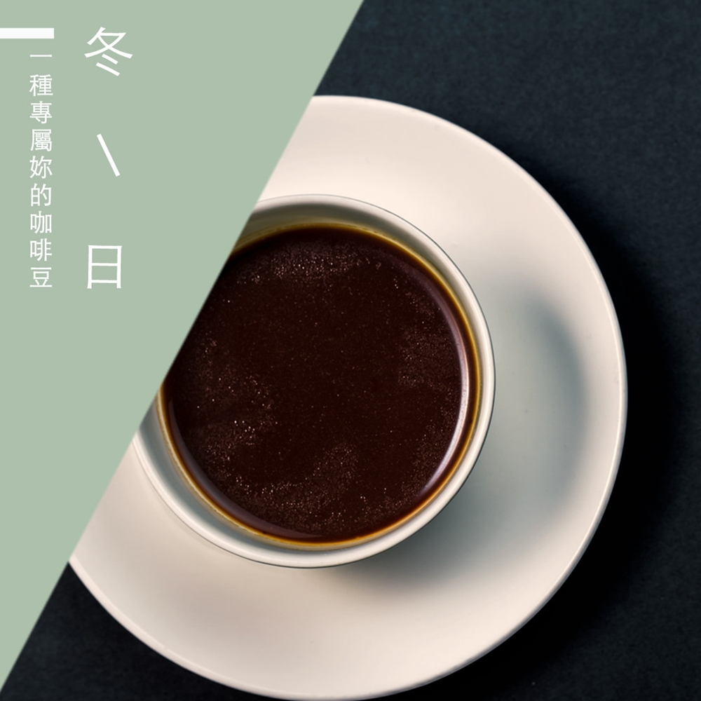 【精品級金杯咖啡豆】冬日咖啡豆(450g)