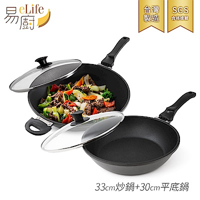 eLife易廚 頂級6+2層健康不沾鍋超值組(33cm炒鍋+30cm平底鍋)