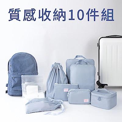 UNIQE 高質感衣物收納袋十件組 壓縮60% 化妝包盥洗包 防水旅行袋鞋袋收納包