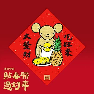 佳墨 2020鼠年春聯-黃金鼠-斗方-吃旺來大發財