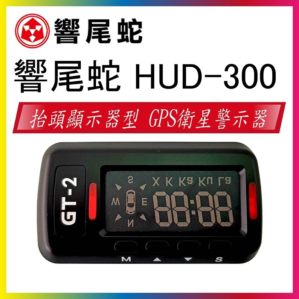 【真黃金眼】 響尾蛇 HUD-300 GPS 衛星定位 測速器 + 抬頭顯示器