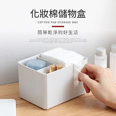 IDEA-時尚美顏化妝棉儲物盒