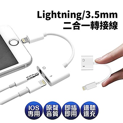 【THL】iPhone充電3.5mm/Lightning轉接線L1(免拆殼套)