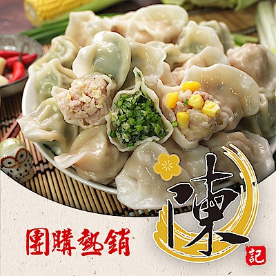 陳記好味-元寶水餃-3包300顆-高麗菜、韭菜、玉米任選