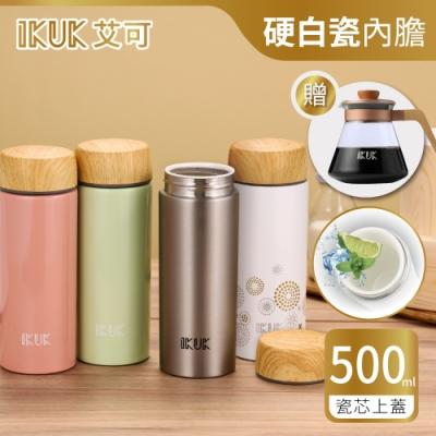 [送櫸木咖啡壺] IKUK艾可 陶瓷保溫杯瓷芯職人500ml