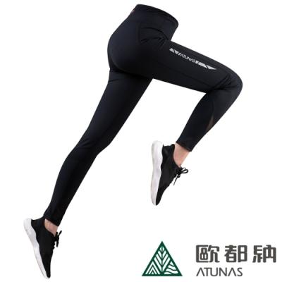 【ATUNAS 歐都納】女款修身輕彈壓力褲/運動內搭長褲A2PA2002W黑
