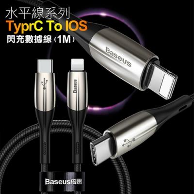 Baseus 倍思 水平線系列Type-C To Lightning 8 Pin 閃充傳輸充電線(1M)-黑