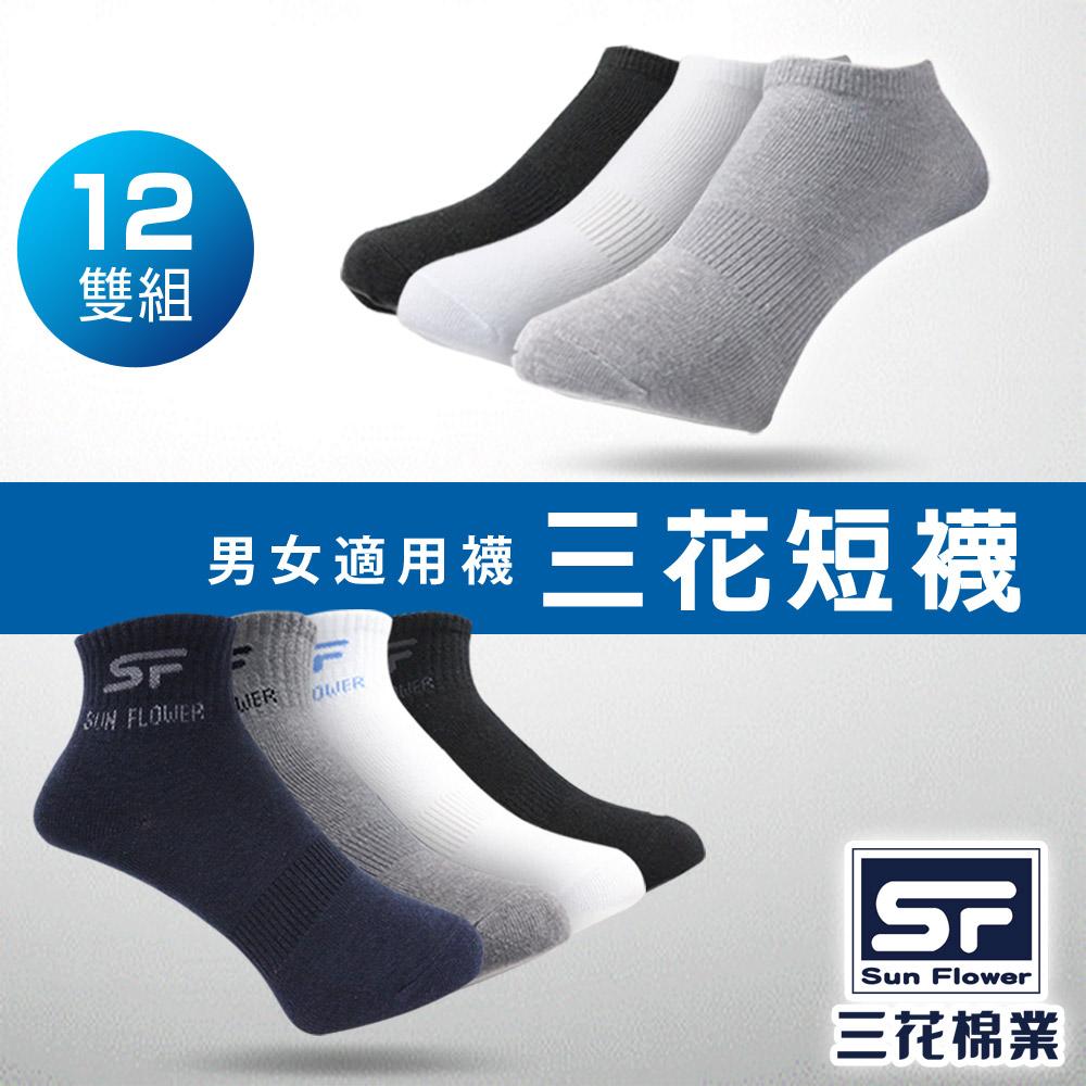 [時時樂限定]三花 休閒襪/隱形襪.襪子(12雙組)