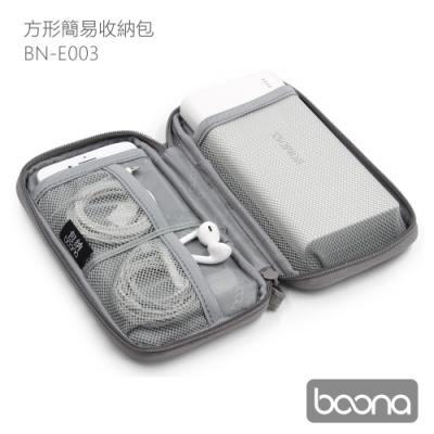 Boona 旅行 長形簡易收納包 E003