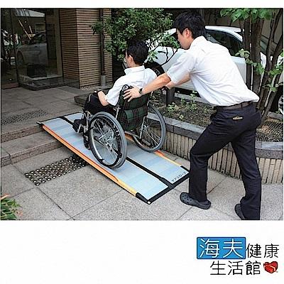 通用無障礙 日本進口 Mazroc CS-285C 超輕型 攜帶式斜坡板 (長285cm)