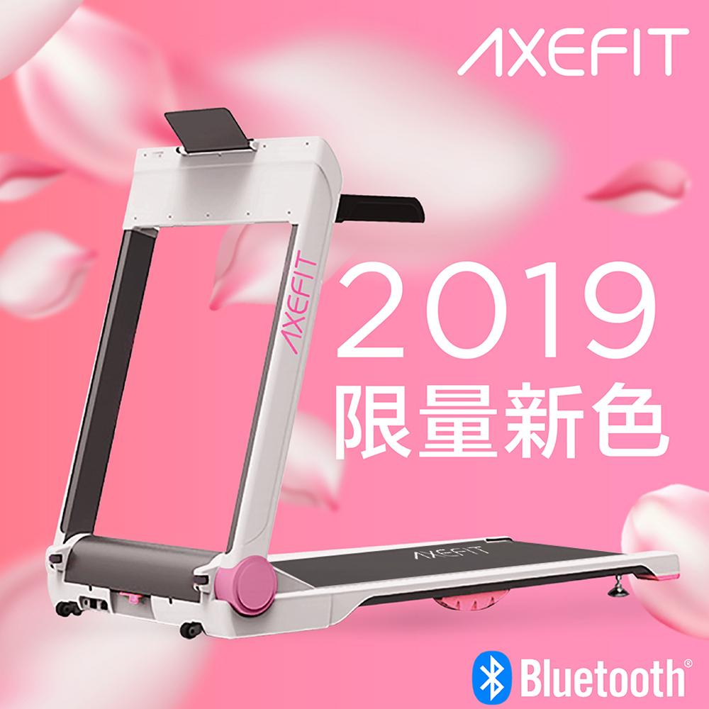 《好吉康Well-Come》AXEFIT-進化者2電動跑步機(櫻花女神粉)