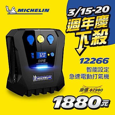 MICHELIN米其林 數位設定高速自動打氣機 12266 總代理公司貨