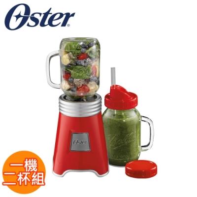 【一機二杯】美國OSTER-Ball Mason Jar經典隨鮮瓶果汁機(紅/藍/曜石灰/玫瑰金)+隨鮮瓶果汁機替杯(顏色隨機)