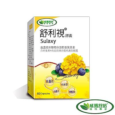 [時時樂限定] (買一送一)威瑪舒培 舒利視金盞花葉黃素膠囊 60顆/盒