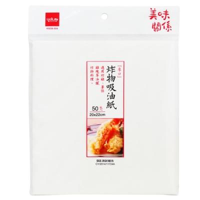 UdiLife 厚口炸物吸油紙50入×12包