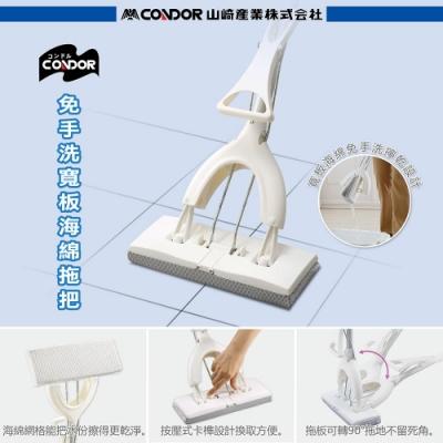 日本山崎 Condor 免手洗寬板海綿拖把組*1 + 替換海綿*1 超值組合